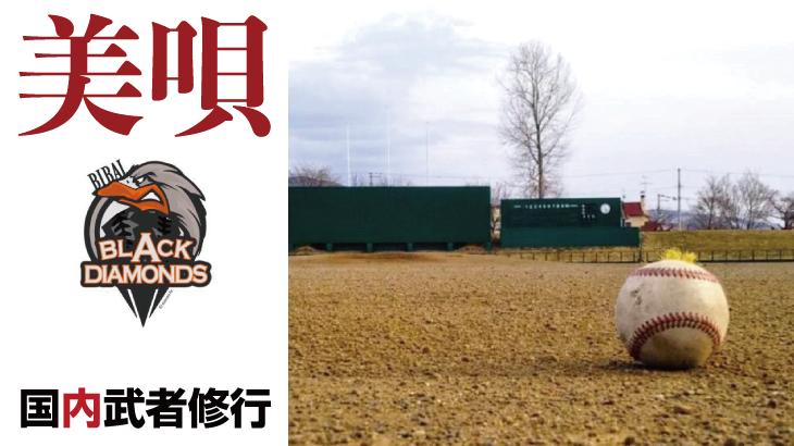 美唄をスポーツをとビジネスで盛り上げたい。 失敗、チャレンジ大歓迎!北海道ベースボールリーグで0→1を体感せよ!