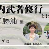 地方創生 イノベーション武者修行® ~武者修行で日本をもっと元気にしたい。関係人口を増やす新たな試み~