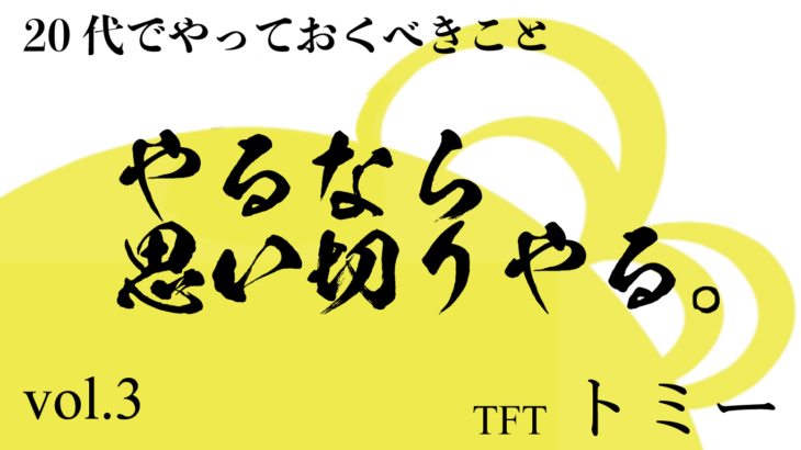 「20代でやっておくべきこと」【TFT:トミー】